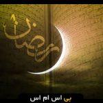 پیام و متن تبریک و اس ام اس عید فطر جدید
