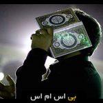 اس ام اس شب قدر و شهادت حضرت علی