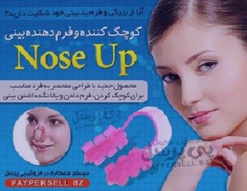 خرید اینترنتی گیره کوچک کننده بینی Nose UP