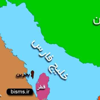 خلیج فارس،درباره خلیج فارس