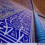 عکس های بسیار زیبا از مسجد شیخ لطف الله