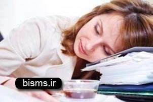 خستگی ،خستگی مفرط،خستگی چشم،خستگی مفرط نشانه چیست،خستگی و خواب آلودگی