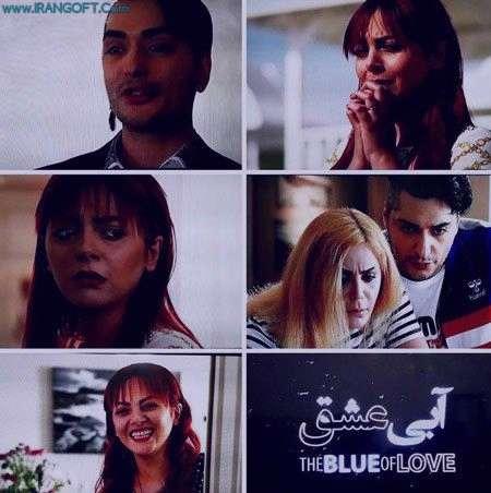 """چکامه چمن ماه و مانی کسراییان در سریال """"آبی عشق"""""""
