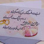 شعر کارت عروسی جدید