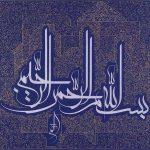 بهترین فونت های بسم الله الرحمن الرحیم زیبا و رنگی