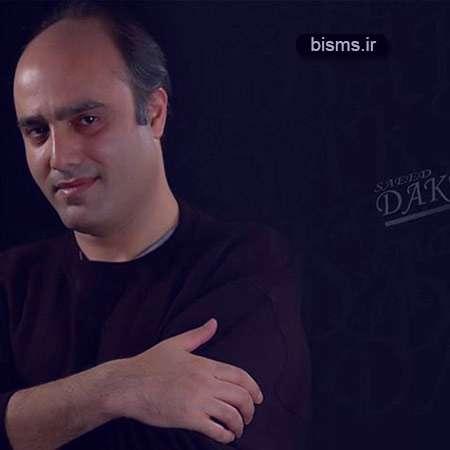 سعید داخ,عکس سعید داخ,همسر سعید داخ,اینستاگرام سعید داخ,فیسبوک سعید داخ