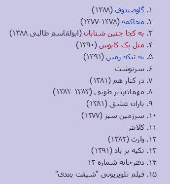 سریالهای شراره دولت ابادی