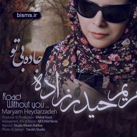 مریم حیدرزاده,عکس مریم حیدرزاده,همسر مریم حیدرزاده,اشعار مریم حیدرزاده,نوشته های مریم حیدرزاده