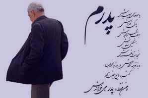 شعر پدر , اشعار پدر , شعر در مورد پدر , شعر درباره پدر