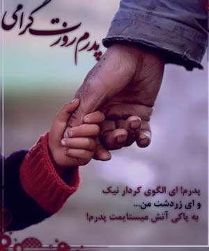 شعر درباره پدر , شعر درباره پدر فوت شده , شعر درباره پدر و مادر , شعر درباره پدر مهربان
