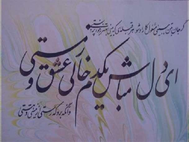 اشعار عاشقانه حافظ شیرازی , اشعار عاشقانه حافظ با معنی , اشعار عاشقانه حافظ , شعر های عاشقانه حافظ