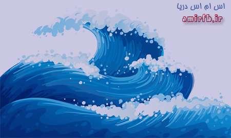 اس ام اس دریا , اس ام اس دریا و ساحل , اس ام اس دریا ساحل , اس ام اس دریا عاشقانه