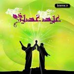 اس ام اس های عید غدیر