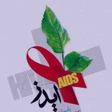 ایدز , درمان ایدز , علایم ایدز , بیماری ایدز