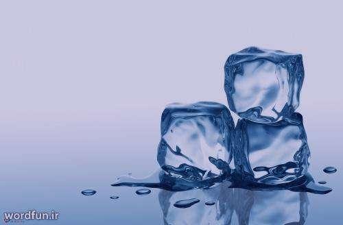 تعبیر خواب شکستن یخ , تعبیر خواب یخ , تعبیر خواب یخبندان , یخ در خواب دیدن
