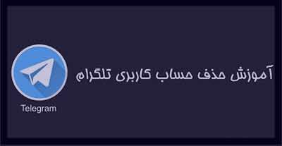 حذف اکانت تلگرام , دیلیت اکانت تلگرام , دلت اکانت تلگرام