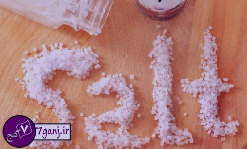 تعبیر خواب نمک خریدن , تعبیر خواب نمک , تعبیر خواب نمک پاش , نمک در خواب دیدن