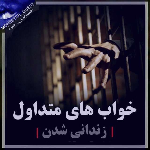 تعبیر خواب زندان , تعبیرخواب آزاد شدن از زندان , زندان در خواب دیدن , jufdvo,hf cknhk