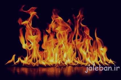 تعبیر خواب آتش , تعبیرخواب آتش گرفتن لباس , آتش در خواب دیدن , jufdv o,hf Hja
