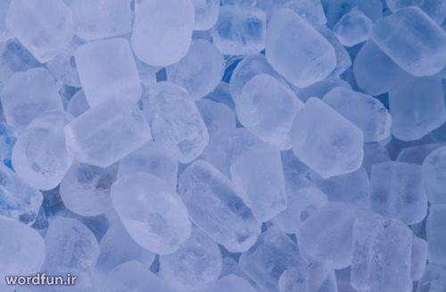 تعبیر خواب خوردن یخ , تعبیر خواب یخ , تعبیر خواب شکستن یخ , یخ در خواب دیدن