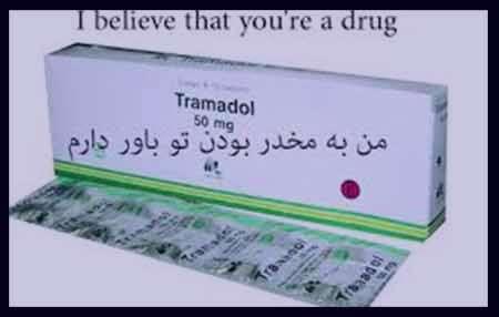 قرص ترامادول , ترامادول , ترامادول 50 , ترامادول 100 , ترامادول 225 , عوارض قرص ترامادول
