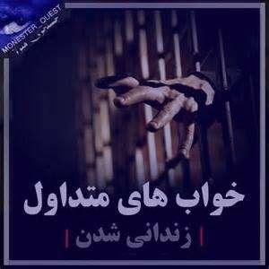 تعبیر خواب زندان , تعبیرخواب زندان رفتن , زندان در خواب دیدن , jufdvo,hf cknhk