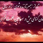 شعر بسیار زیبای بمیرید بمیرید در این عشق بمیرید از مولانا