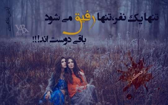 شعر در مورد دوست , شعر درمورد دوستی , شعر در مورد دوست خوب , شعر در مورد دوستی و رفاقت
