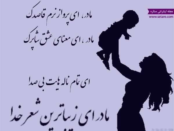 شعر در مورد مادر , شعر در مورد مادر فوت شده , شعر در مورد مادربزرگ , شعر در مورد مادر از دست رفته