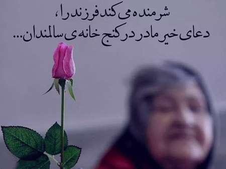 شعر در مورد مادر , شعر در مورد مادر فوت شده , شعر در مورد مادر و پدر , شعر مادر , شعر در وصف مادر