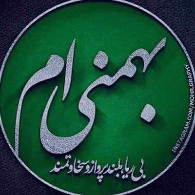 شعر تولد بهمن ماهی