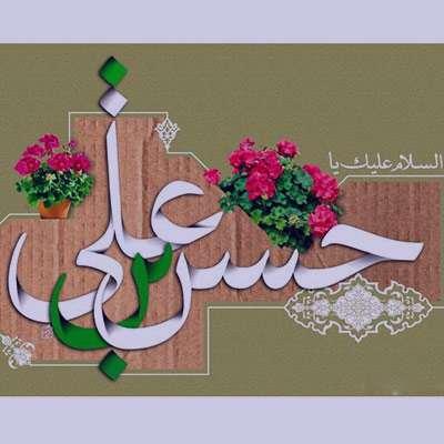 شعر در مورد امام حسن