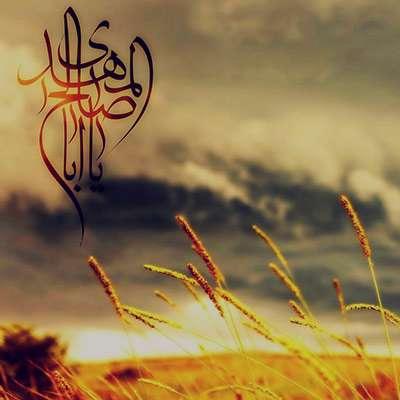 شعر در مورد حضرت مهدی