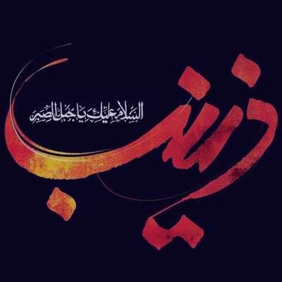 شعر در مورد حضرت زینب
