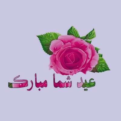 شعر در مورد عید