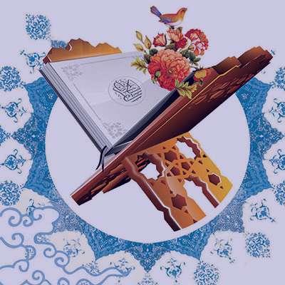شعر در مورد قرآن