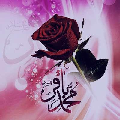 شعر در مورد امام محمد باقر