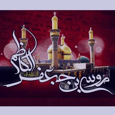 شعر در مورد امام موسی کاظم