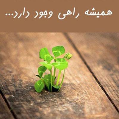 شعر در مورد امید