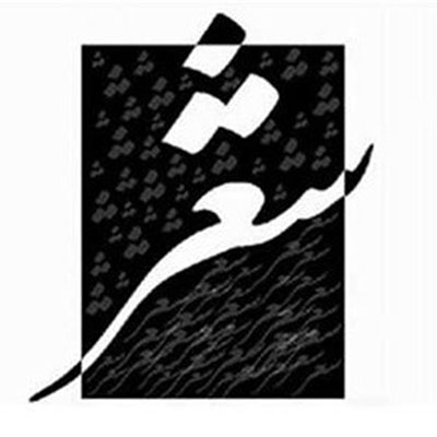 اشعار ناهید عباسی
