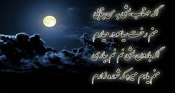 شعر در مورد مهتاب