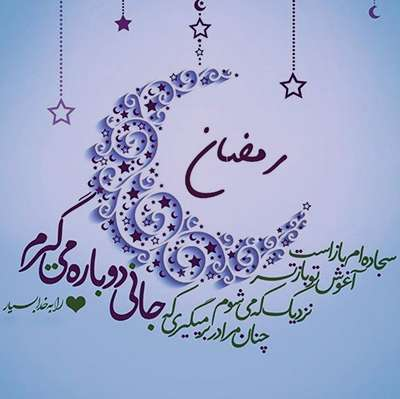 شعر در مورد آمدن رمضان