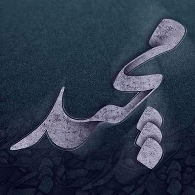 شعر در مورد اسم مجید