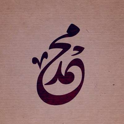 شعر در مورد اسم محمد