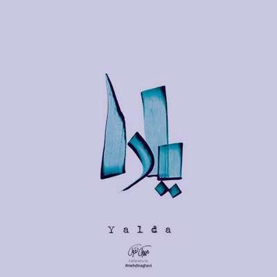 شعر در مورد اسم یلدا