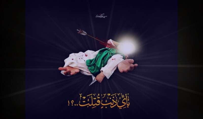 شعر در مورد حضرت علی اصغر