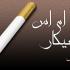 مجموعه کامل متن و جملات اس ام اس سیگار سنگین و جدید 96