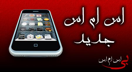 زنگ اس ام اس گوشیه نیهان در کارا سودا اس ام اس جدید93 - مطالب ابر اس ام اس جدید سری 6 SMS Jadid