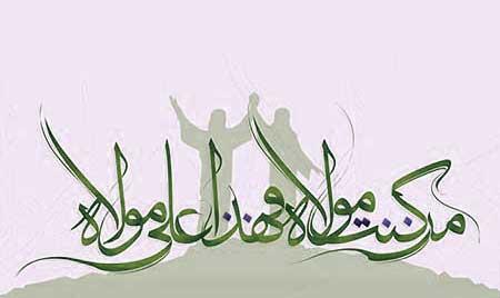 مست باده خم ، ویژه نامه عید سعید غدیر خم