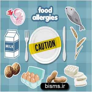 آلرژی غذایی , آلرژی غذایی در کودکان , آلرژی غذایی در نوزادان , آلرژی غذایی چیست